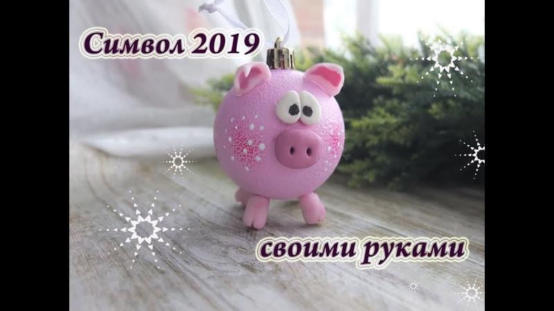 Символ года 2019 своими руками свинка из елочного шарика мастер класс Crochet pig 2019.