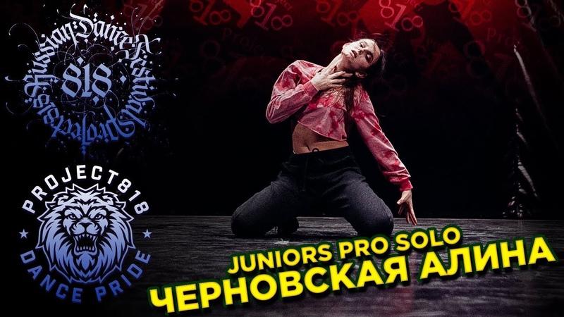 ЧЕРНОВСКАЯ АЛИНА✪ RDF18 ✪ Project818 Russian Dance Festival ✪ JUNIORS PRO SOLO