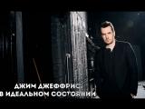 Джим Джеффрис - В идеальном состоянии (2012) [Русская Озвучка]