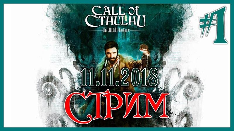 Call of Cthulhu - часть 1[Остров ненормальности]