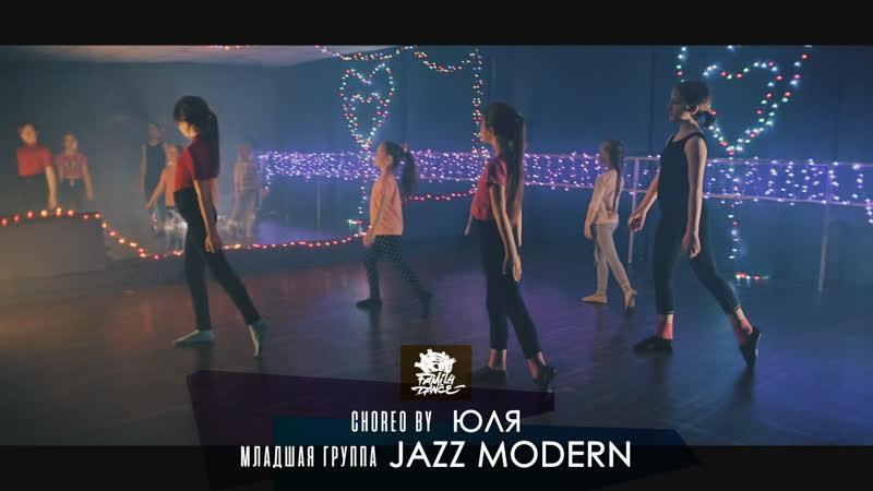 FAMILY DANCE - Jazz Modern, младшая группа - Юля А.   Танцы Оренбург