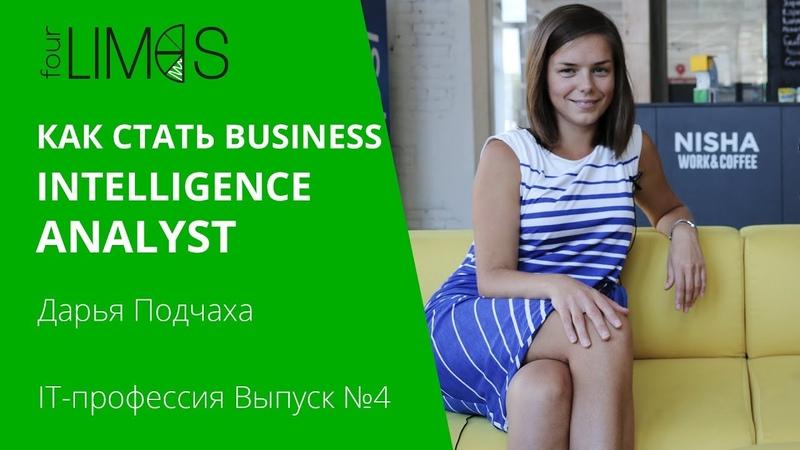Как стать Business Intelligence Analyst в IT? IT профессия - Дарья Подчаха