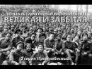 Великая и забытая.1914-1918. 2 серия Гром небесный, или 'критическая масса европейского величия