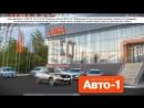 Купи новую Ладу в АВТО - 1