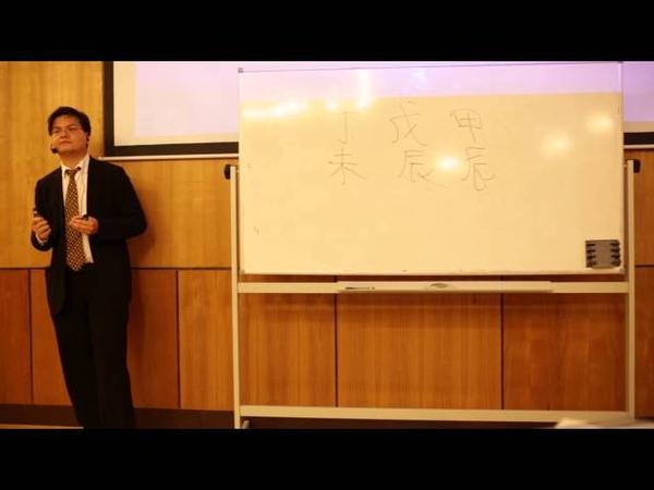 Доктор Джин Пэх: «Больше, чем сильная или слабая». Международная Конференция фэн-шуй 2014. Москва