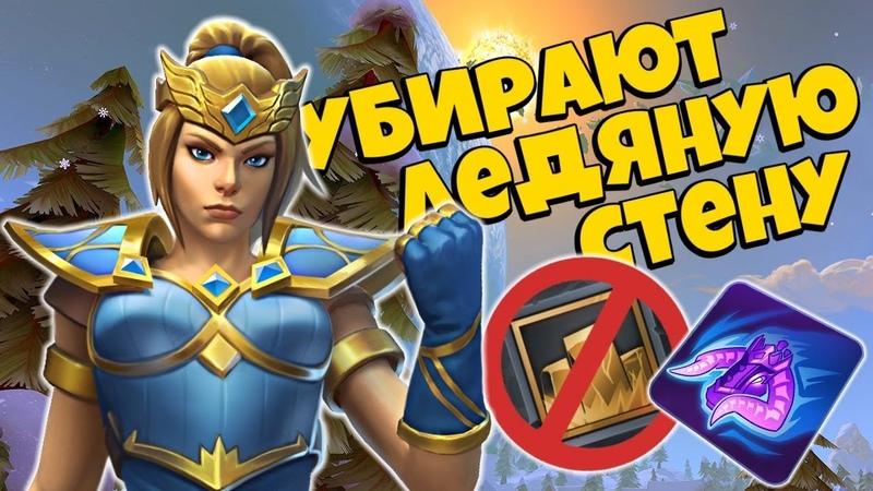 УБРАЛИ ЛЕДЯНУЮ СТЕНУ В REALM ROYALE PS4