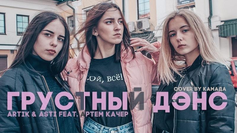 Artik Asti feat. Артем Качер - Грустный Дэнс (cover by КаМаДа)