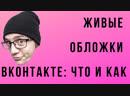 Живая обложка ВКонтакте: что это, как они работают и где настраиваются