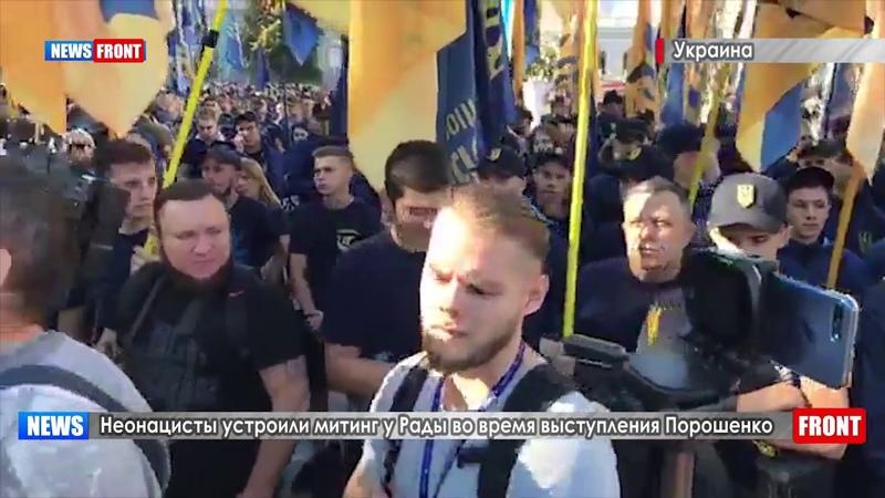 Неонацисты устроили митинг у Рады во время выступления Порошенко