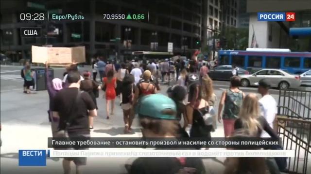 Новости на Россия 24 • Протесты в США: демонстрация в защиту прав темнокожих закончилась беспорядками