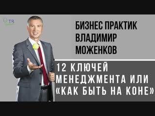 Владимир Моженков. 12 ключей менеджмента или как быть на коне. Жми↓