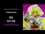 BTS, Nicki Minaj - IDOL (Rus)