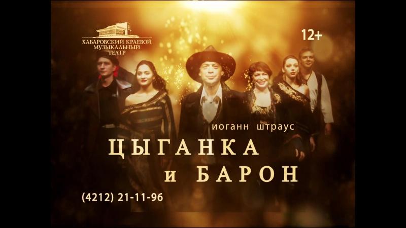 5, 6 октября 2018: Открытие сезона: Премьера «Цыганка и барон» И.Штрауса