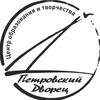 ПЕТРОВСКИЙ ДВОРЕЦ*Центр образования и творчества