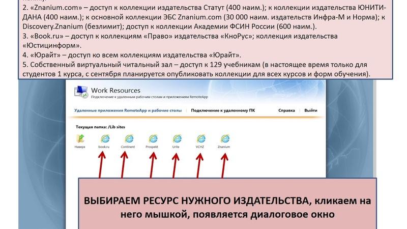 Инструкция по работе с ЭБС через удаленный рабочий стол смотреть онлайн без регистрации