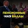 """Ёшкин Крот on Instagram: """"👌🏿 Володин заявил, что в России вообще могут отменить пенсии. А ведь многим россиянам пенсии УЖЕ фактически отменили, вве"""