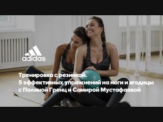 5 упражнений с фитнес резинкой с Полиной Гренц и Самирой Мустафаевой | Тренировки adidas Women