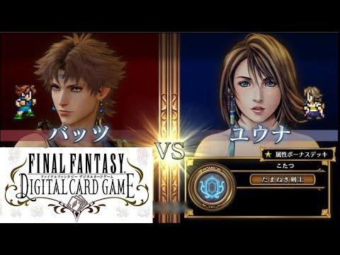 FFDCG ファイナルファンタジーカードゲーム実況 FINAL FANTASY DIGITAL CARD GAME