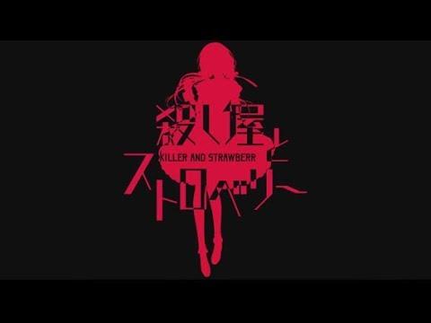 PS Vita専用ソフト「殺し屋とストロベリー」オープニングムービー