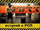 РСП Упражнения для развития взрывной силы от Бородача HD 1280x720