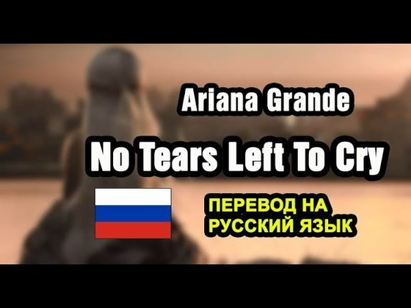 Ariana Grande No Tears Left To Cry ПЕРЕВОД НА РУССКИЙ ЯЗЫК