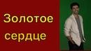 Энгин Акюрек - человек с чистым сердцем Teammy