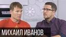 Михаил Иванов Из успешного предпринимателя в тренеры Ironman Заметки Предпринимателя 18