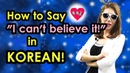 Learn Korean: How to Say I can't believe it! in Korean