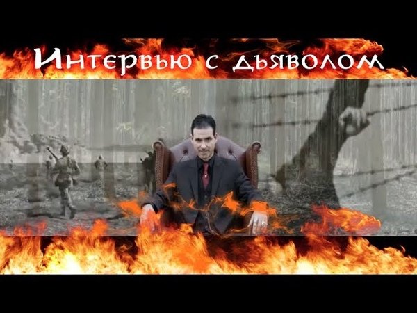 Смотри Интервью с дьяволом