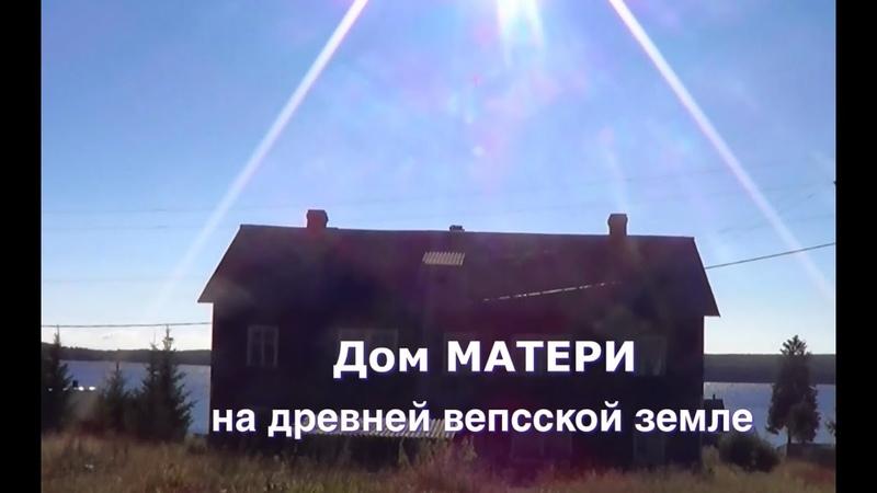 Ашрам в Карелии - Дом Матери на древней вепсской земле