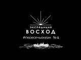 Как пересечь Атлантический океан #4 — Пираты Каспийского моря