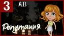 Аватария. Репутация - 3 серия С ОЗВУЧКОЙ