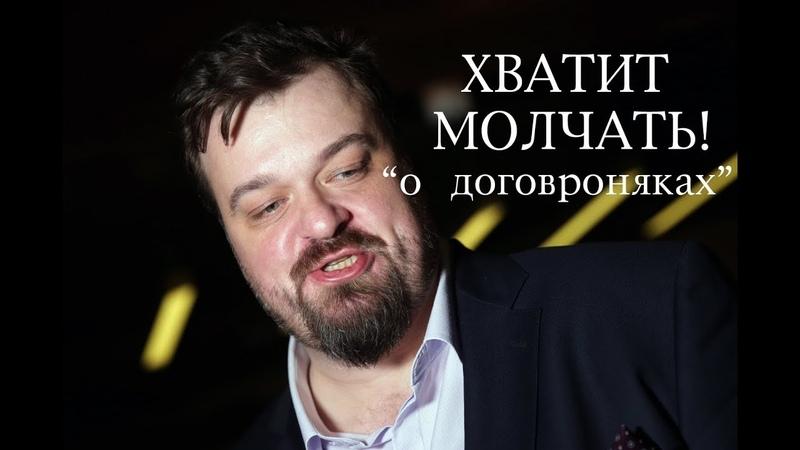 Вопрос Василию Уткину о договорных матчах ЧМ 2018