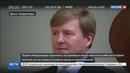 Новости на Россия 24 Король Нидерландов признался что тайно работает пилотом