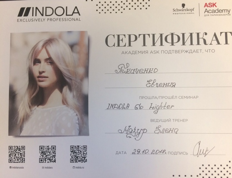 Евгения Ткаченко | Красноярск