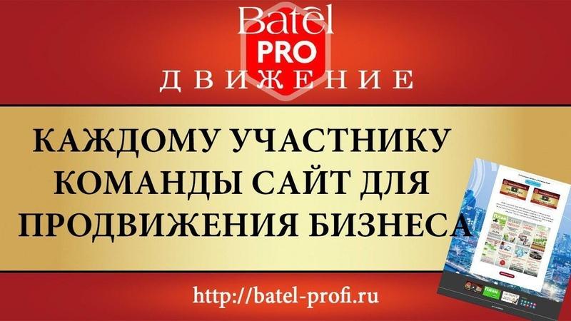 САЙТ В ПОДАРОК ДЛЯ КАЖДОГО УЧАСТНИКА ПРОЕКТА BATEL PRO ДВИЖЕНИЕ