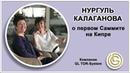 Нургуль Калаганова о первом саммите компании GL