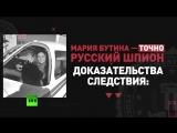 Бутина — русский шпион. Неопровержимое доказательство