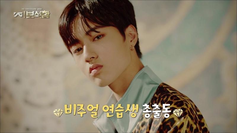 YG보석함ㅣ2회 예고 - 막강한 Treasure J팀 공개!! / 무한재생각 랩 포지션 배틀!!