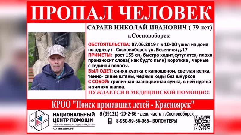 ВНИМАНИЕ ПРОПАЛ ЧЕЛОВЕК САРАЕВ НИКОЛАЙ ИВАНОВИЧ 79 лет г СОСНОВОБОРСК