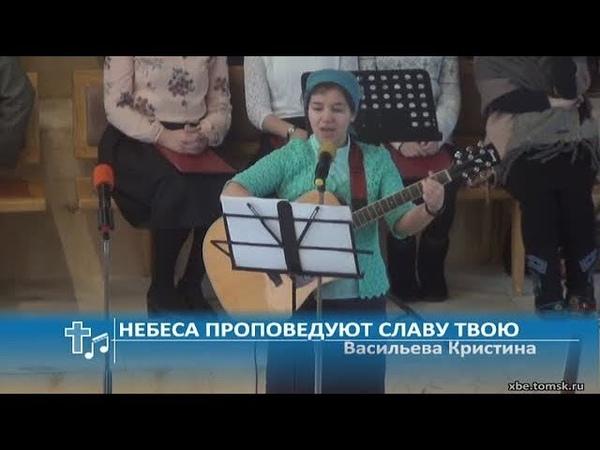 Небеса проповедуют славу Твою - Васильева Кристина (Пение)