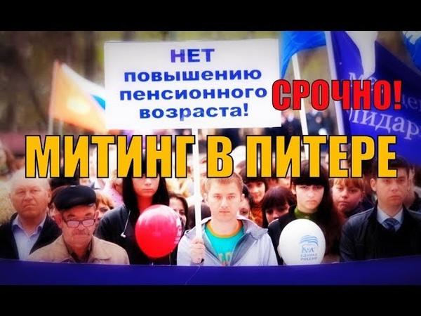 СРОЧНО! Митинг против повышения пенсионного возраста пройдет в Петербурге