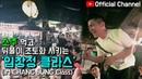 【임창정】형 목 안쉬어 하루종일 콘서트부터 뒤풀이까지 노래만 부른 나 창정! IM CHANG JUNG K-pop Live Concert