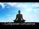 Роберт Адамс - Четыре принципа благородной мудрости. Сатсанг | Аудиокнигa | Адвайта | NikOsho