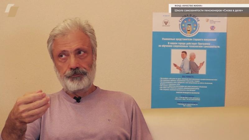 Видеоролик Фонда президентских грантов о программе «Школа самозанятости пенсионеров «Снова в деле»