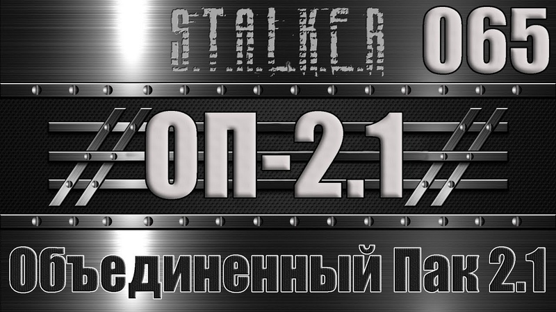 Сталкер ОП 2.1 Объединенный Пак 2.1 Прохождение 065 КИСТЬ ЧЕРНОГО БИБЛИОТЕКАРЯ