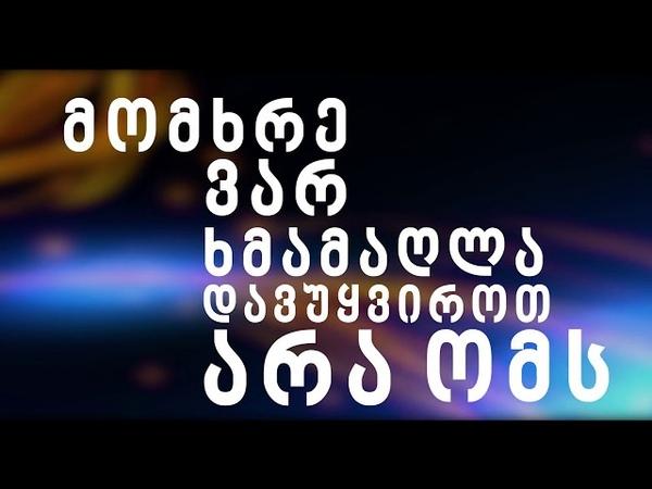 """📌 """"ახალი საქართველოს"""" პასუხი ბერას"""