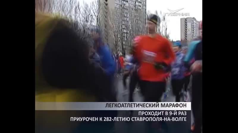 Бегом за ЗОЖ Легкоатлетический марафон стартует в Тольятти 12