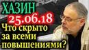 ХАЗИН. Истинная причина роста давления на население России 25.06.18