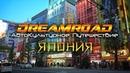 Трейлер сериала DreamRoad Япония от BMIRussian 4K